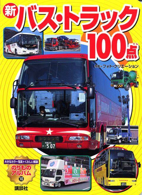 新 バス・トラック100点