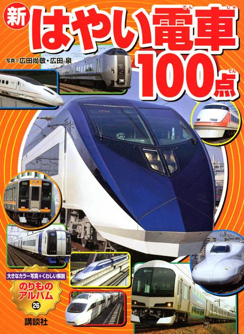 (新)はやい電車100点