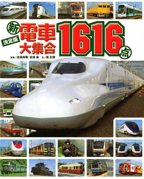 決定版(新)電車大集合1616点