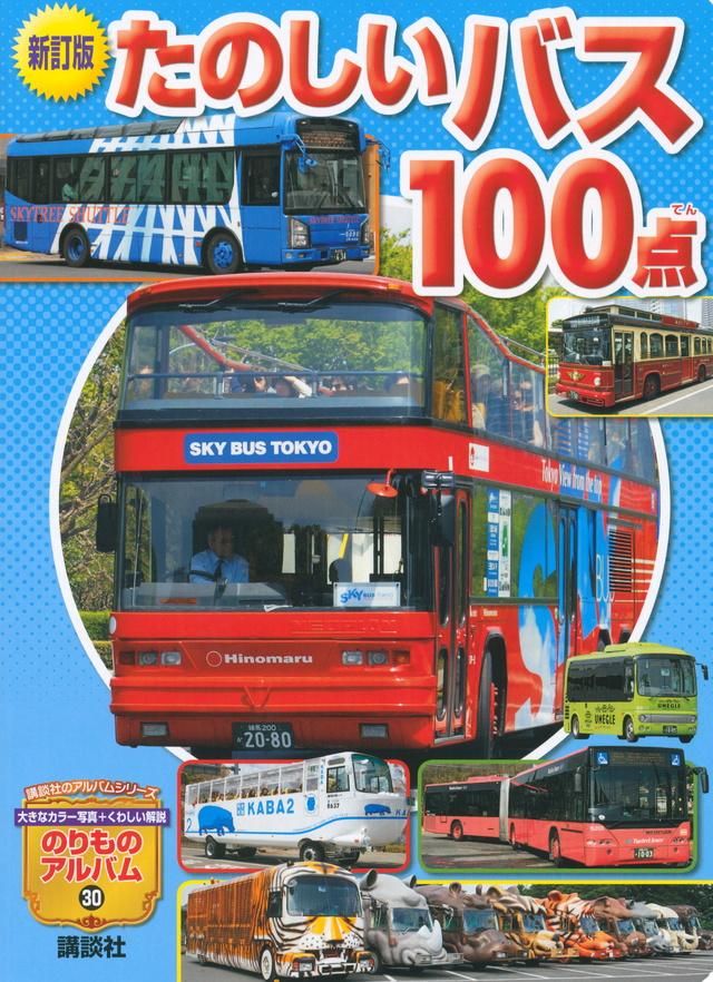 新訂版 たのしいバス100点