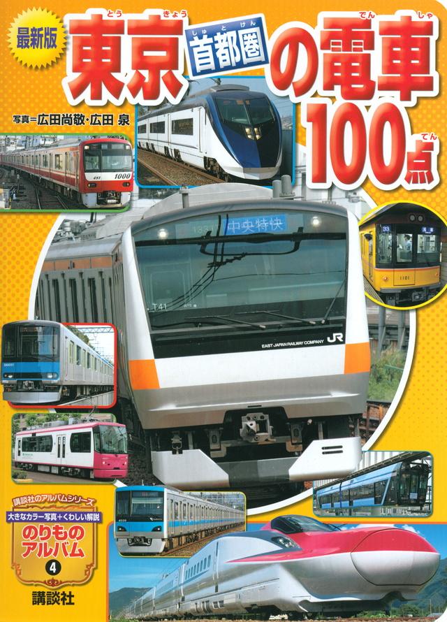 最新版 東京[首都圏]の電車100点