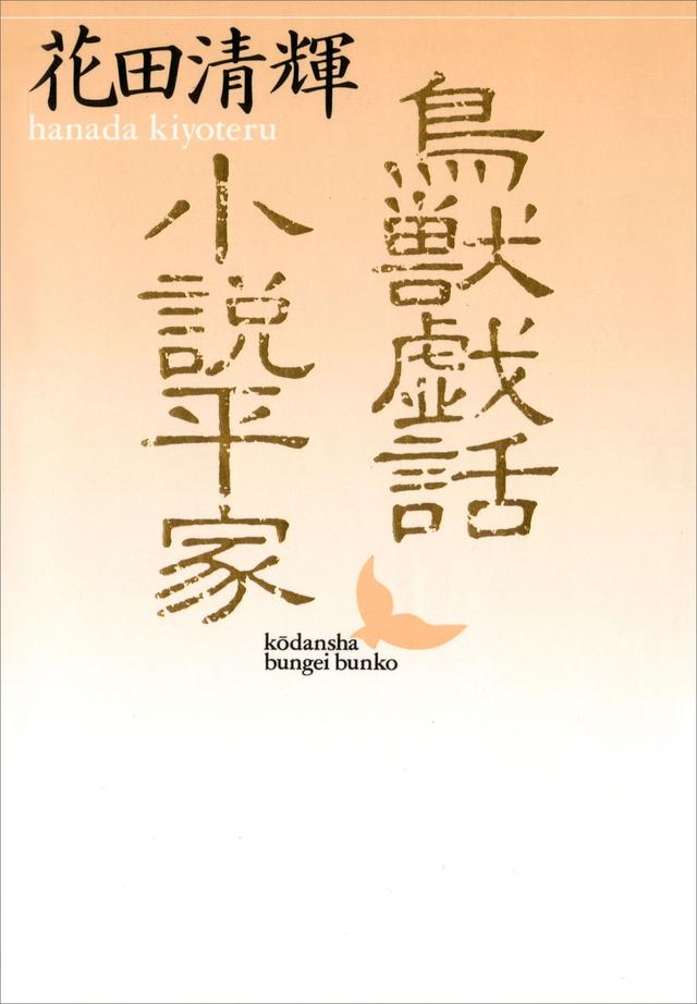 鳥獣戯話・小説平家