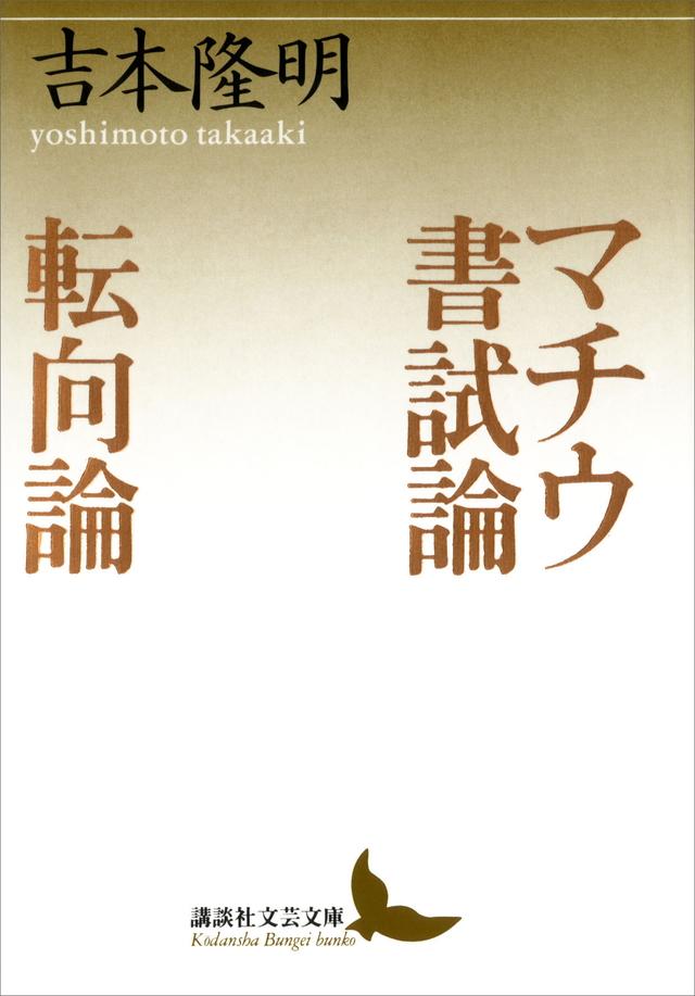 『マチウ書試論・転向論』書影