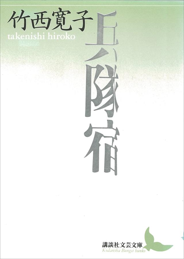 『兵隊宿』書影