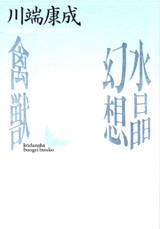 『水晶幻想/禽獣』書影