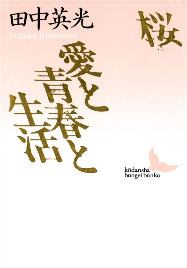 桜・愛と青春と生活
