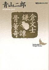 鎌倉文士骨董奇譚