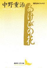 『あけびの花』書影