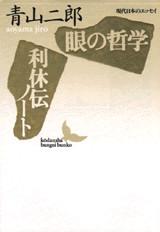 眼の哲学・利休伝ノート