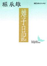 『雉子日記』書影