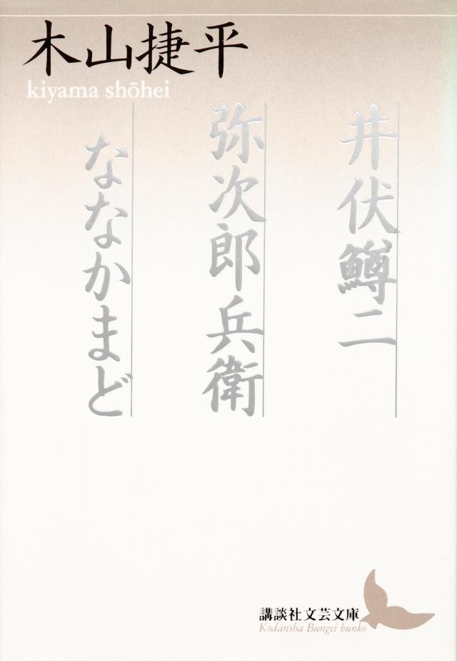『井伏鱒二・弥次郎兵衛・ななかまど』書影