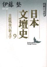 日本文壇史9 日露戦後の新文学