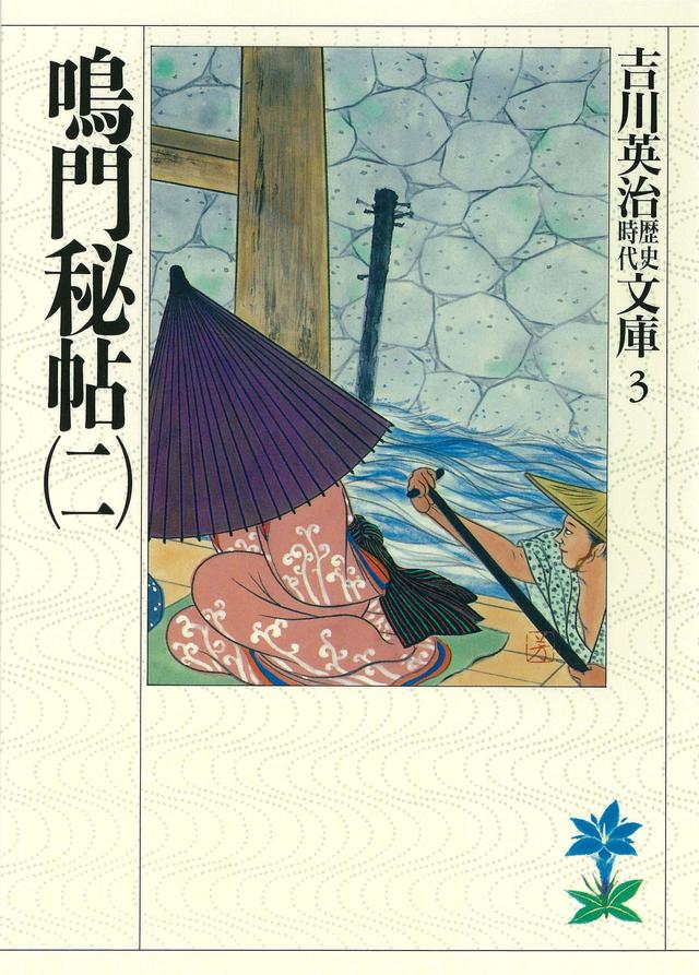 鳴門秘帖(二)