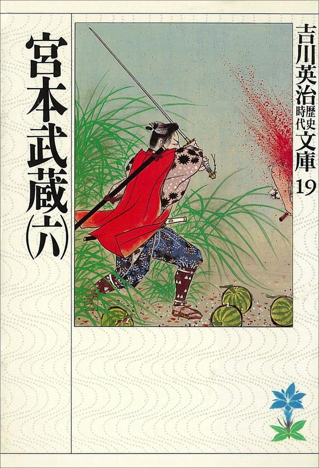 宮本武蔵(六)