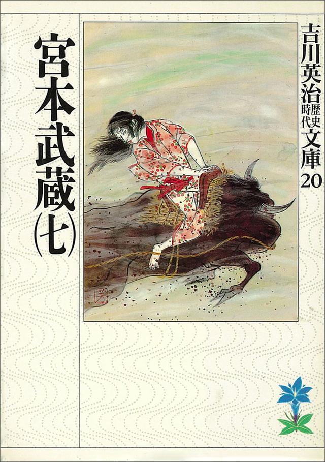 宮本武蔵(七)