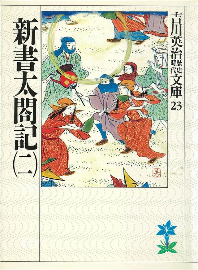 新書太閤記(二)