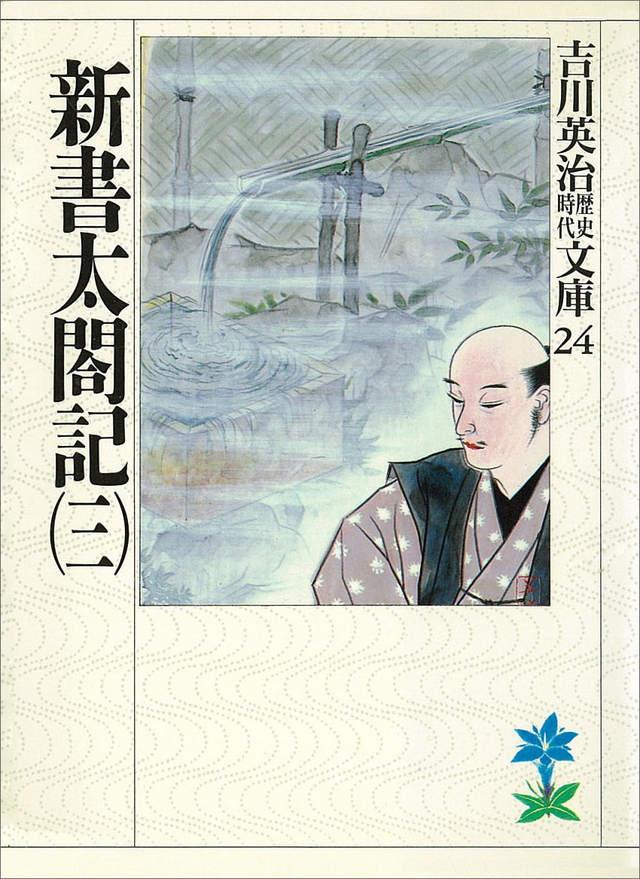 新書太閤記(三)
