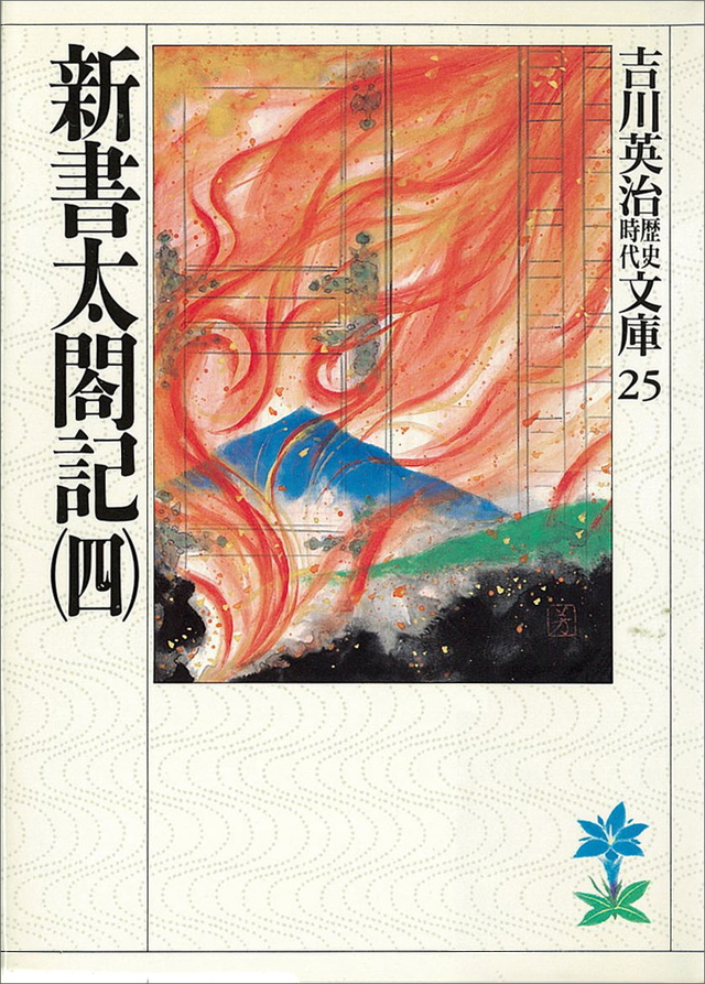 新書太閤記(四)