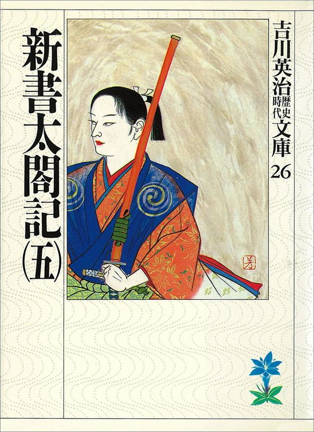 新書太閤記(五)