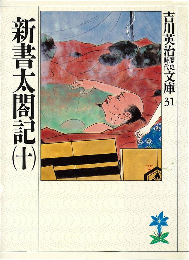 新書太閤記(十)