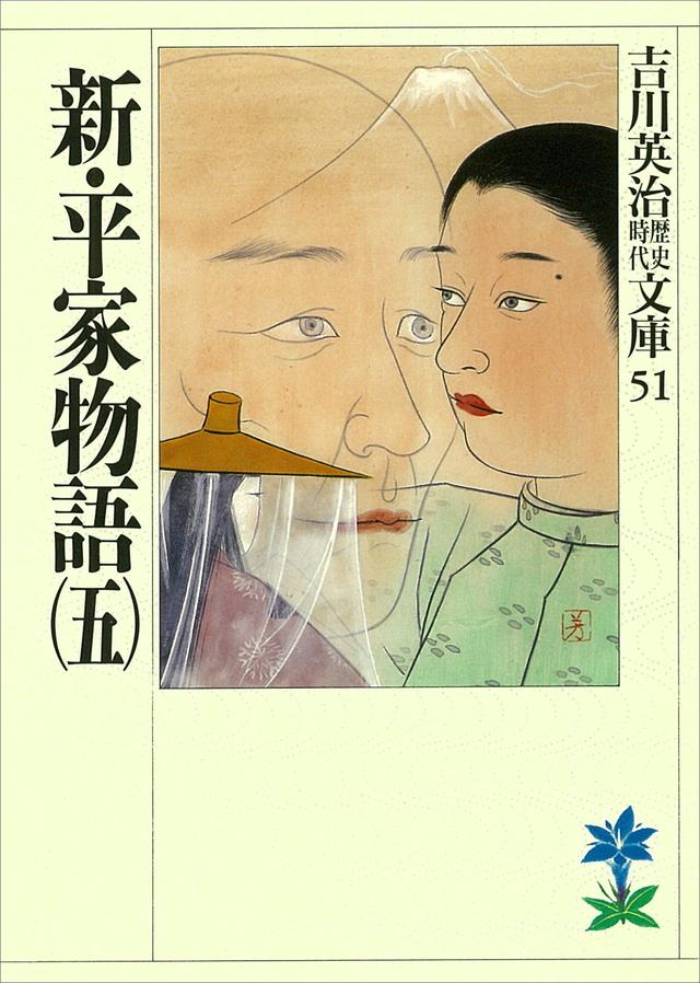 新・平家物語(五)