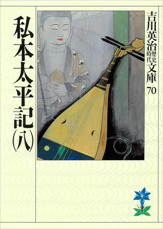 私本太平記(八)