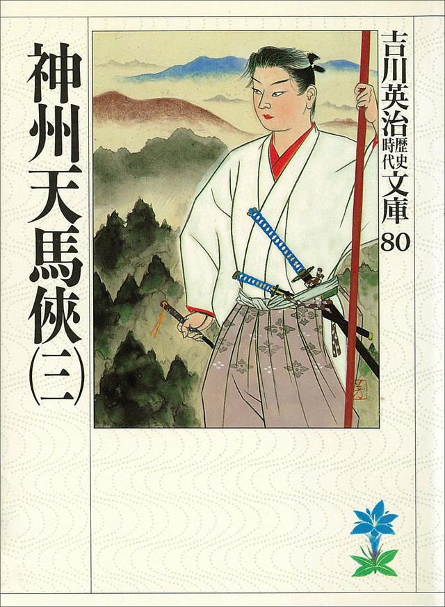 神州天馬侠(三)