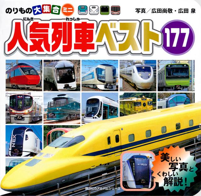 のりもの大集合ミニ 人気列車