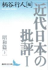 近代日本の批評1 昭和篇(上)