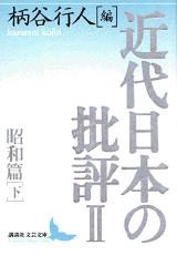 近代日本の批評2 昭和篇(下)