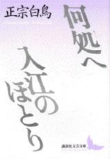 『何処へ・入江のほとり』書影