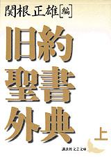 旧約聖書外典(上)