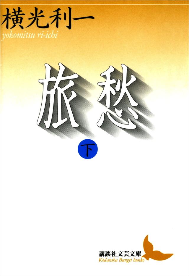 旅愁(下)
