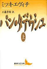 パン・タデウシュ(上)
