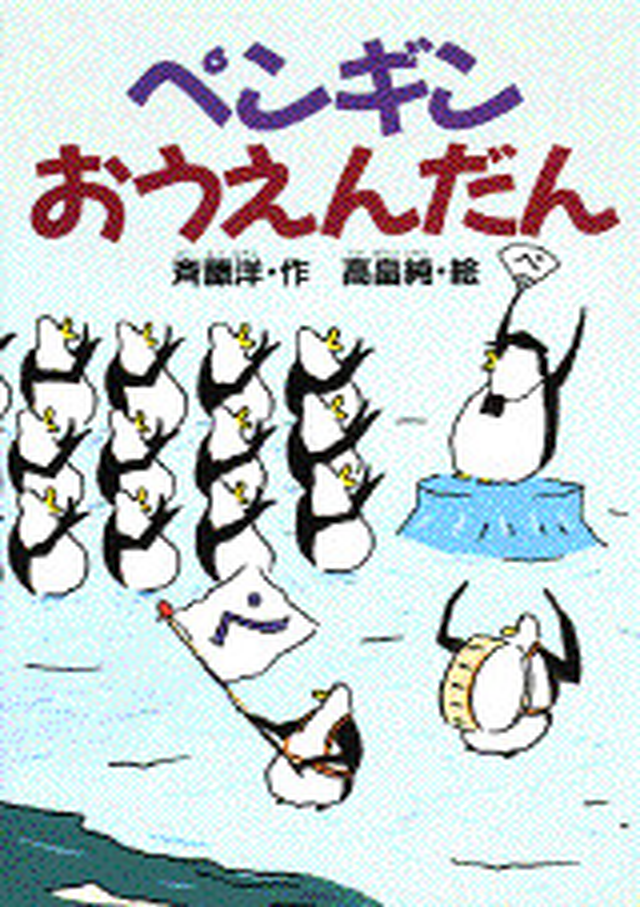 ペンギンおうえんだん