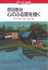 原田泰治 心のふる里を描くぼくの「夢」・「道」・「詩」・「風」