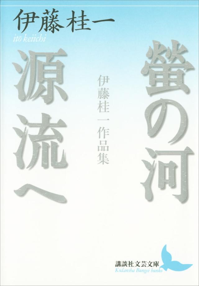 螢の河・源流へ――伊藤桂一作品集