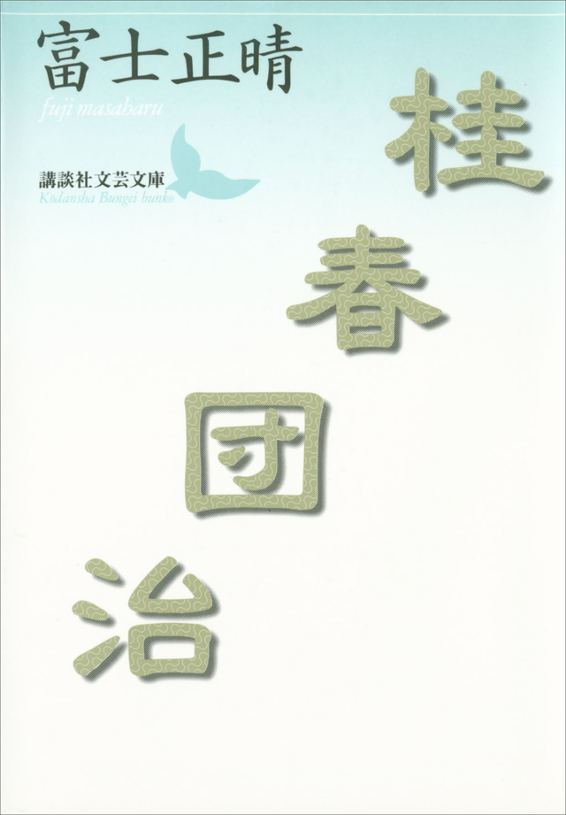 桂 春団治