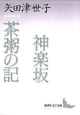 神楽坂・茶粥の記 矢田津世子作品集