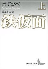 鉄仮面(上)