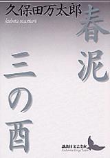 『春泥・三の酉』書影
