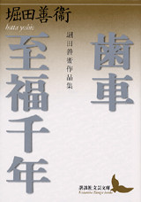 『歯車・至福千年』書影