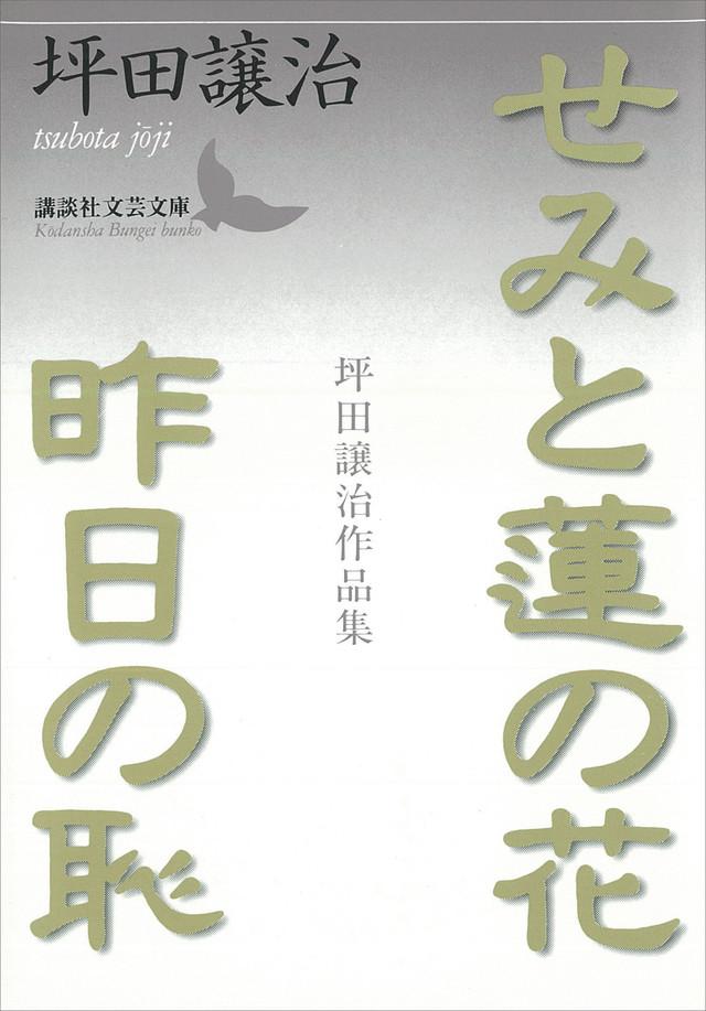 『せみと蓮の花・昨日の恥』書影