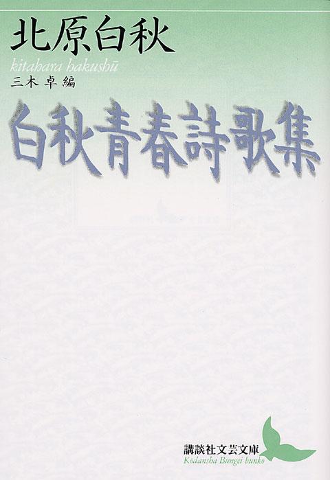 白秋 青春詩歌集