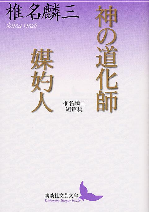 『神の道化師・媒妁人』書影