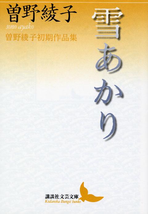 『雪あかり 曽野綾子初期作品集』書影