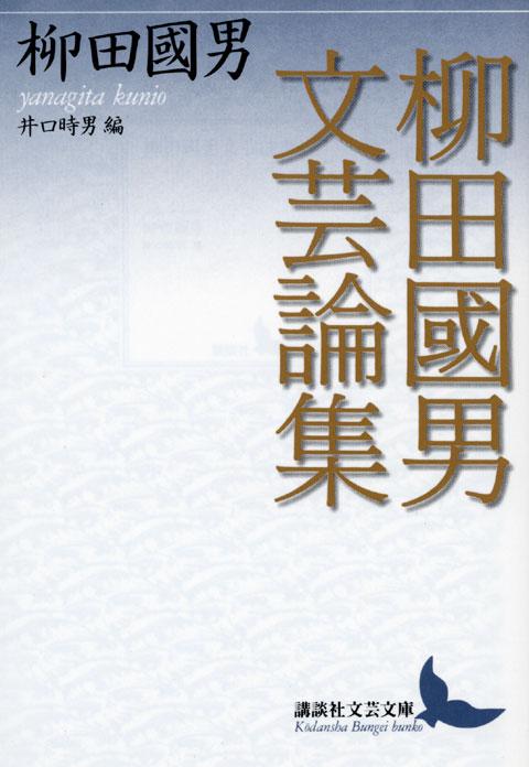 柳田國男文芸論集