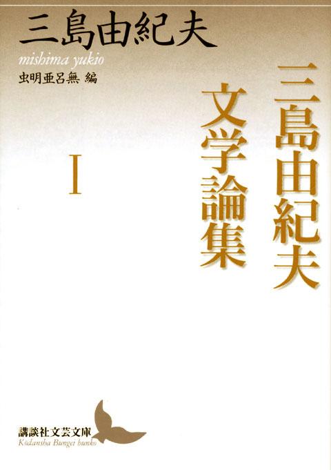 三島由紀夫文学論集(1) 虫明亜呂無編