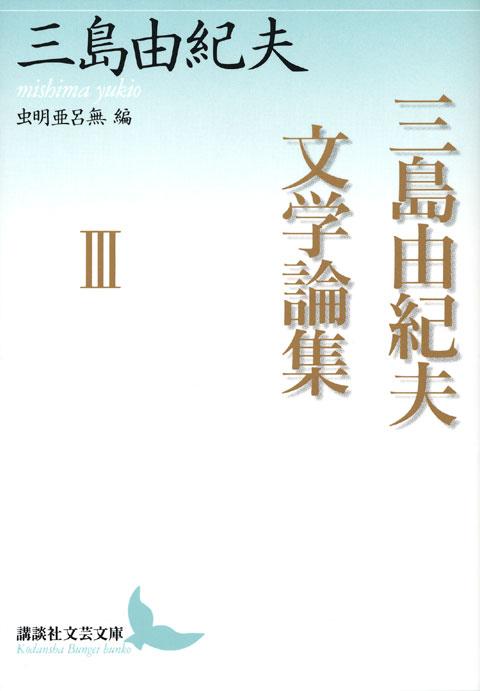 三島由紀夫文学論集(3) 虫明亜呂無編