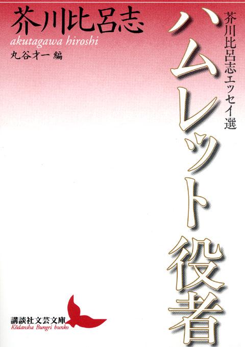 ハムレット役者 芥川比呂志エッセイ選 丸谷才一編